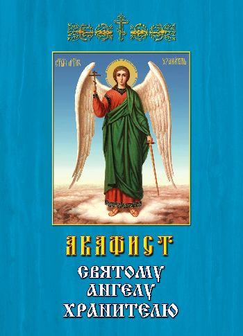 Акафист ангелу-хранителю mp3 скачать.