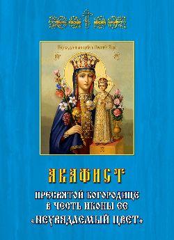 Акафист пресвятой богородице цвет неувядаемый цвет