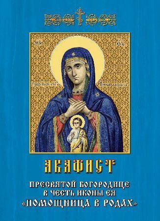ikona-pomoshnitsa-v-rodah