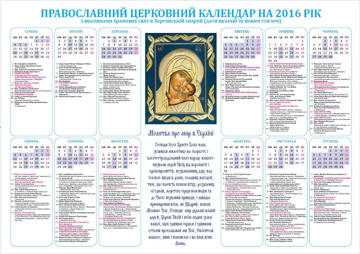 Календарь 2016 производственный 6 дневная рабочая неделя